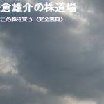 鎌倉雄介の株道場