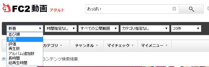 fc2詳細検索