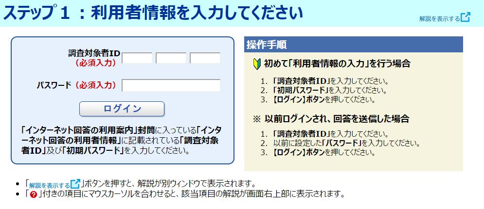 利用者情報の入力