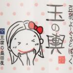 tamanokoshi