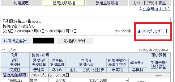 SBI証券CSVダウンロード
