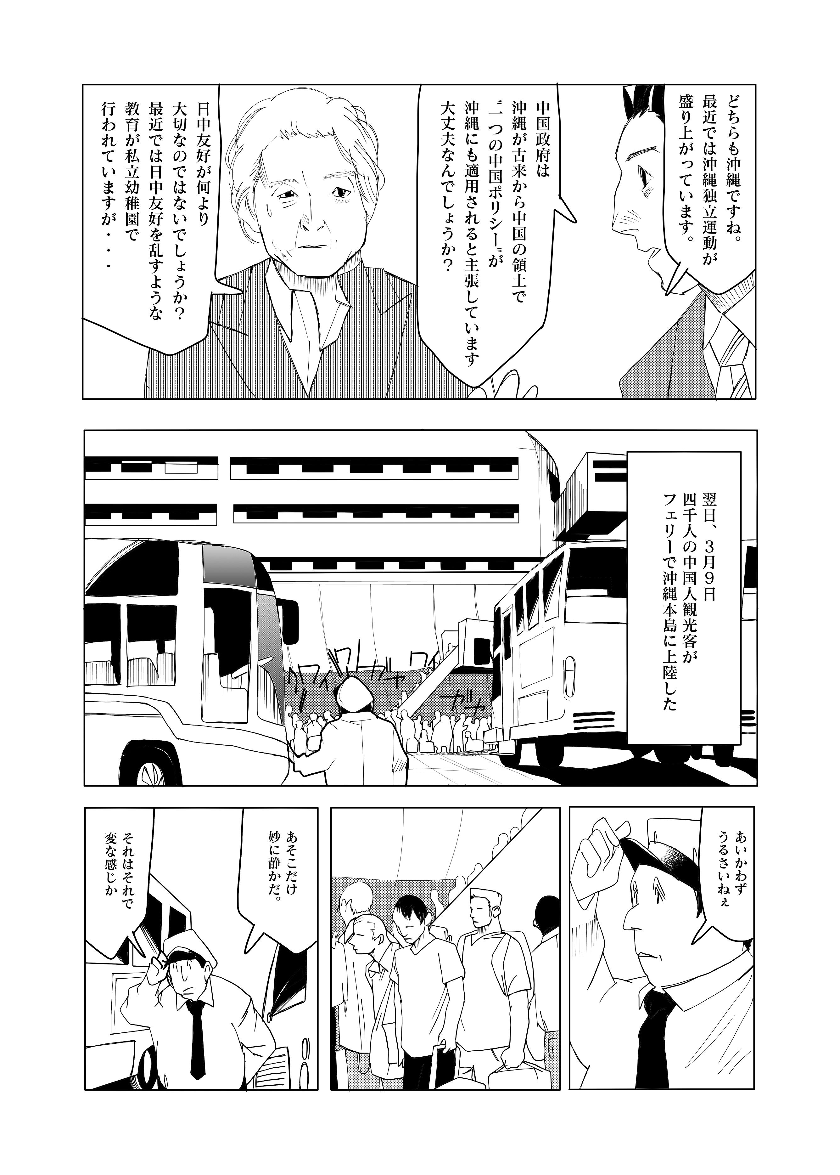 日中戦争20XX-2