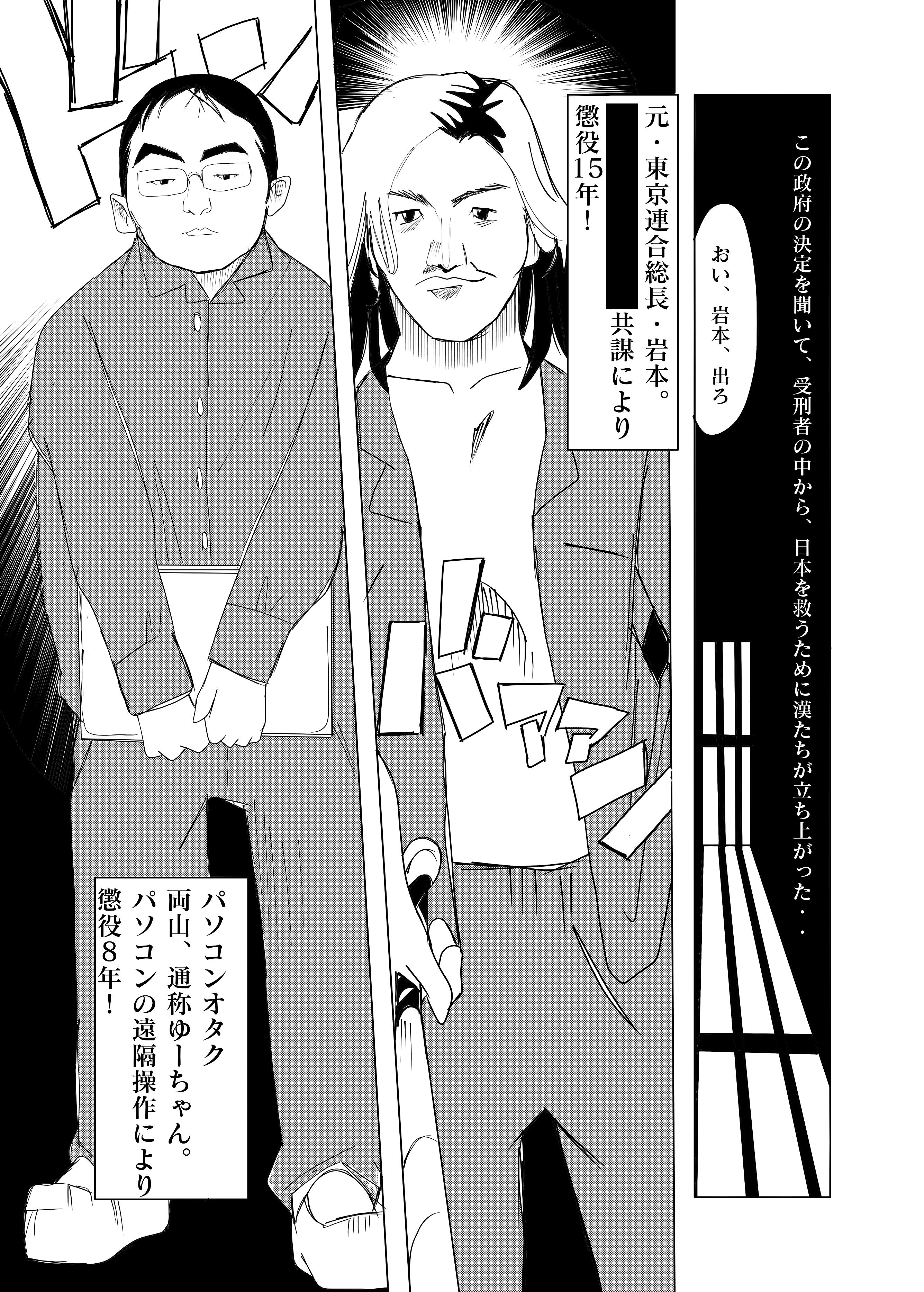 漫画日中戦争