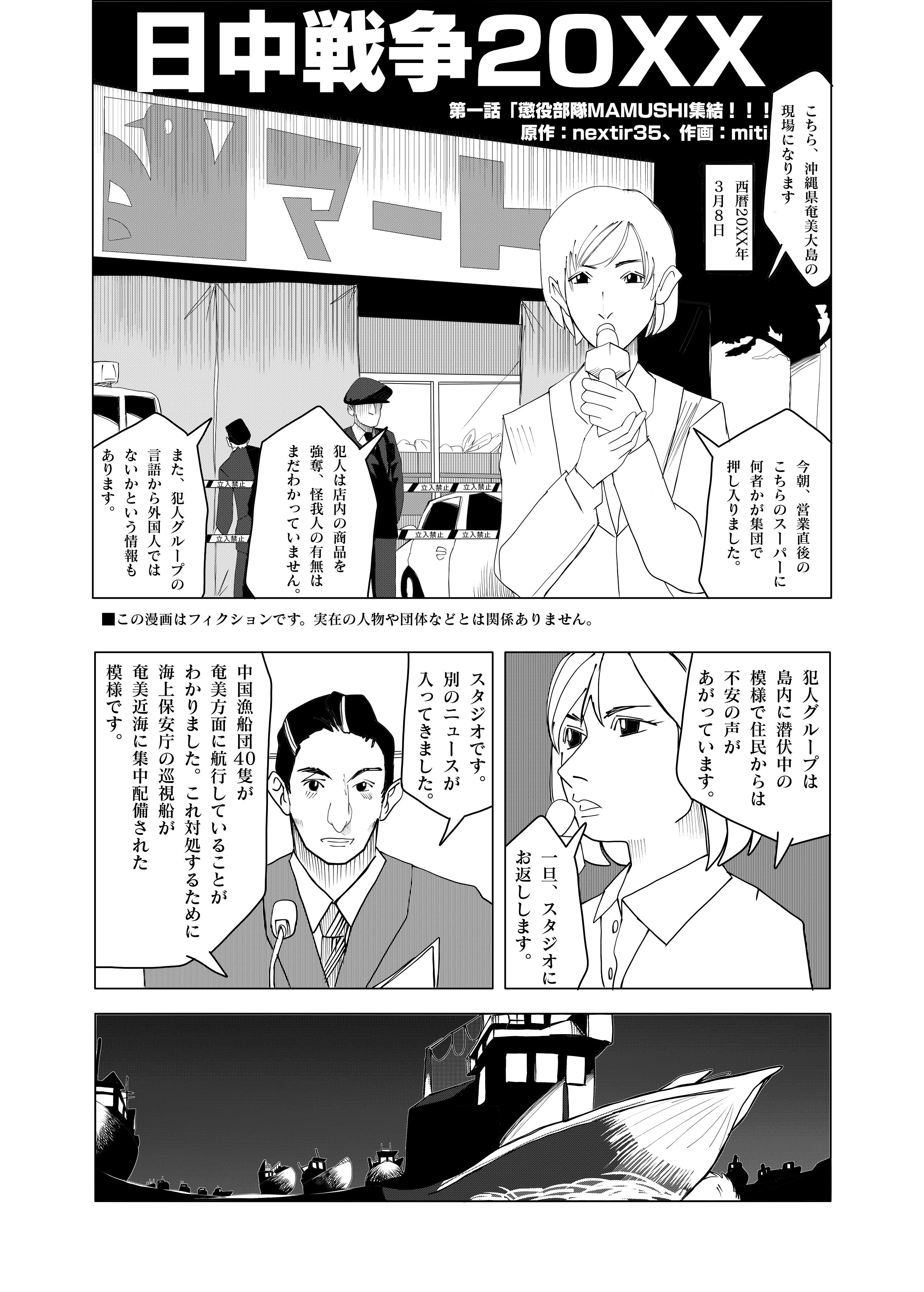 日中戦争20XX-1