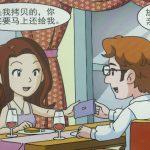 中国反スパイ漫画
