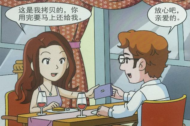 中国反スパイ法漫画10