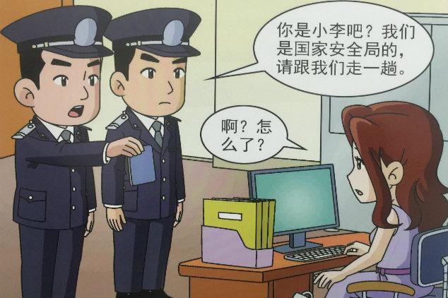 中国反スパイ法漫画12