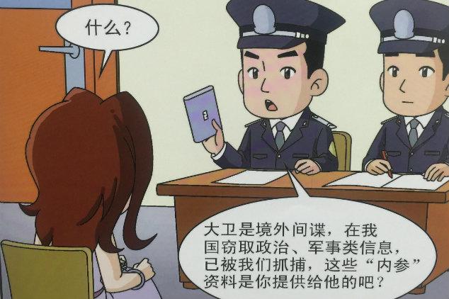 中国反スパイ法漫画13
