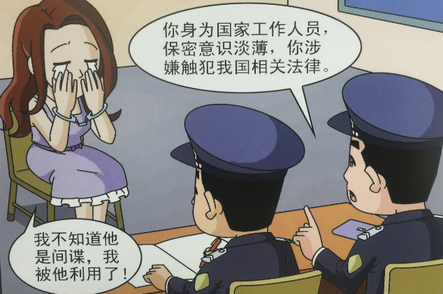 中国反スパイ法漫画14