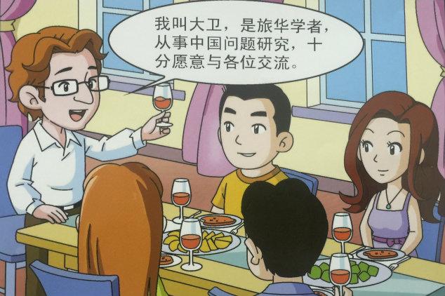 中国反スパイ法漫画2