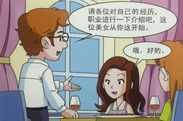 中国反スパイ法漫画3