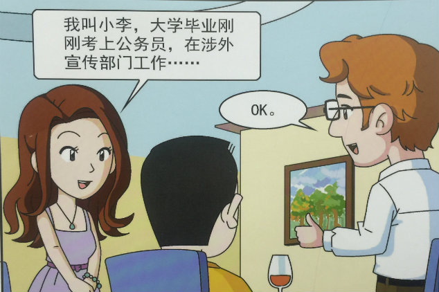 中国反スパイ法漫画4