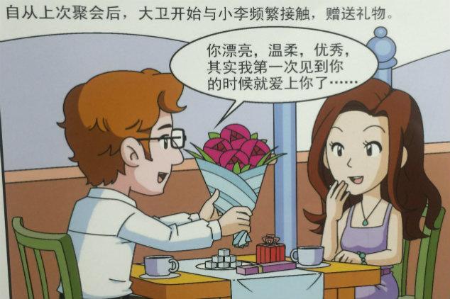 中国反スパイ法漫画5