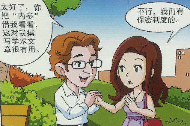 中国反スパイ法漫画8