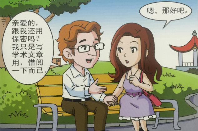 中国反スパイ法漫画9