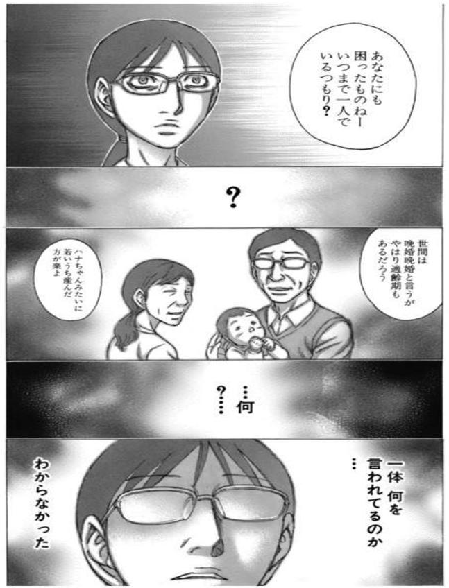 自殺島レイコ4