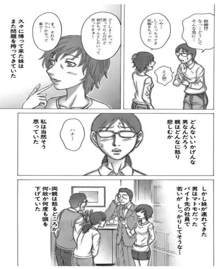 自殺島レイコ6