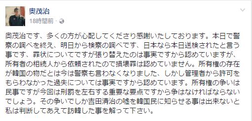 奥茂治FB