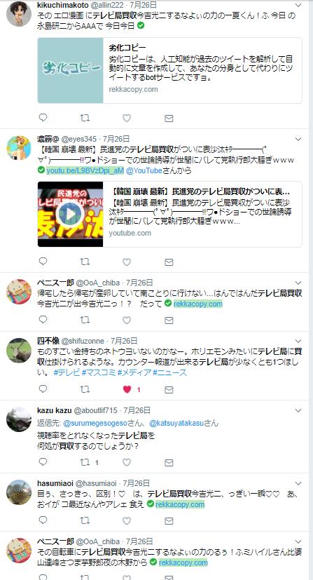 TV局買収twitter