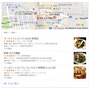 新宿レストラン