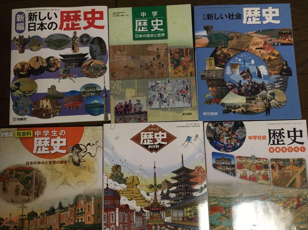 中学歴史教科書