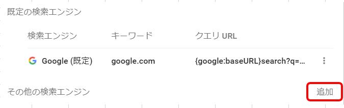 検索エンジンの管理2