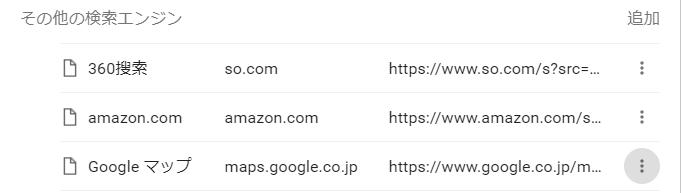 その他の検索エンジン