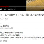 一名中国籍男子在电车上被日本右翼殴打成脑震荡