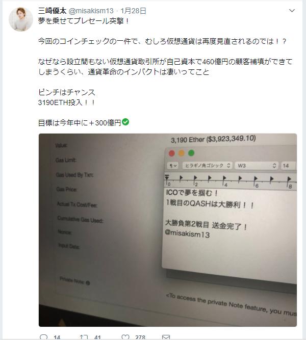 三崎優太目標300億円