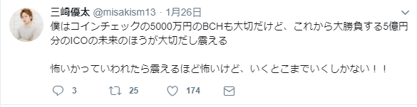 三崎優太ICO