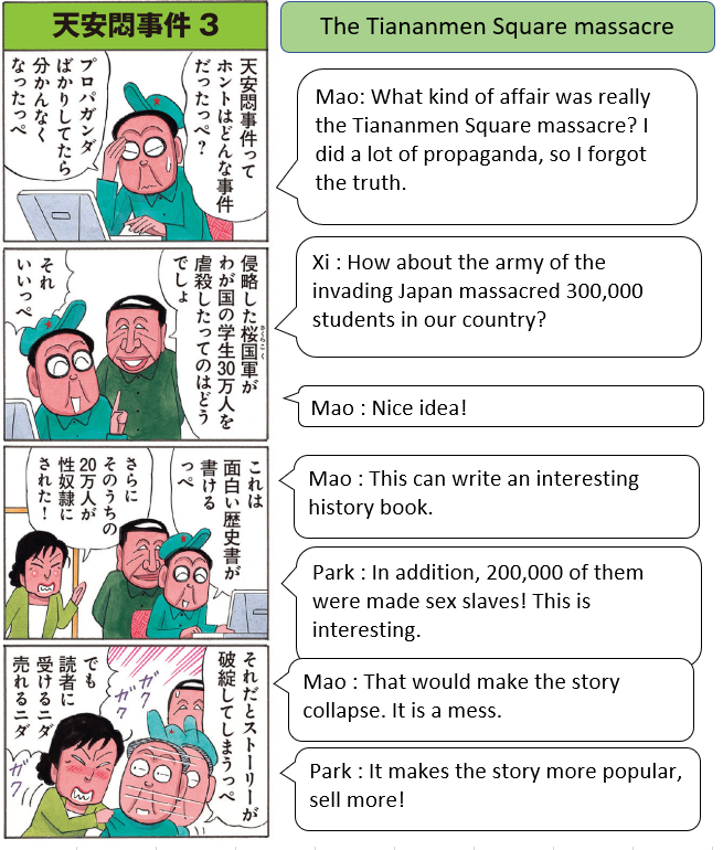 the-truth-of-tiananmen-incident