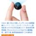 中国製監視カメラ